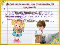 Доповни речення, що означають дії предметів. Казку читають, а колискову ... ....