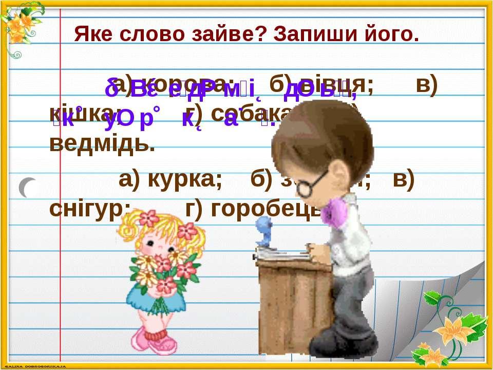 Яке слово зайве? Запиши його. а) корова; б) вівця; в) кішка; г) собака; д) ве...