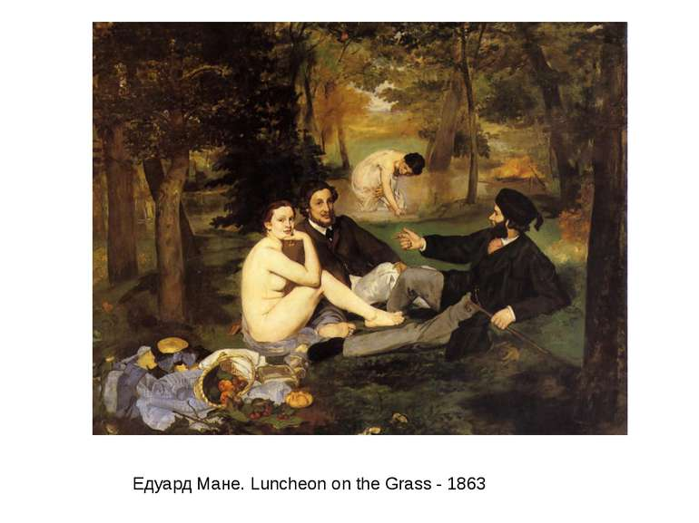 Едуард Мане. Luncheon on the Grass - 1863