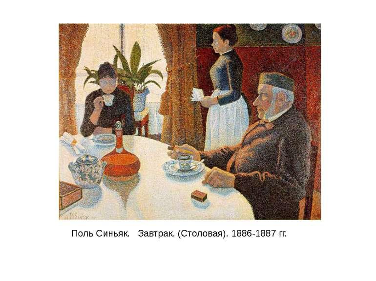 Поль Синьяк. Завтрак. (Столовая). 1886-1887 гг.