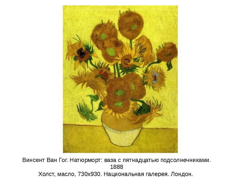 Винсент Ван Гог. Натюрморт: ваза с пятнадцатью подсолнечниками. 1888 Холст, м...
