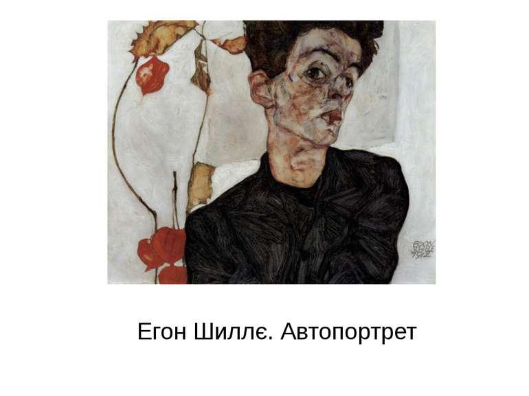 Егон Шиллє. Автопортрет