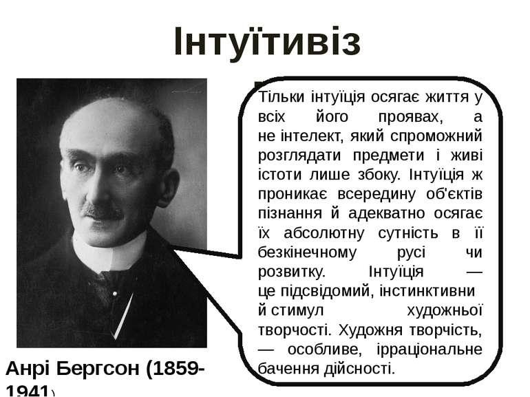 Інтуїтивізм Анрі Бергсон (1859-1941) Тільки інтуїція осягає життя у всіх його...
