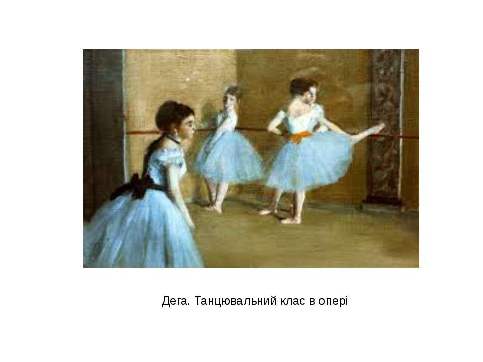 Дега. Танцювальний клас в опері