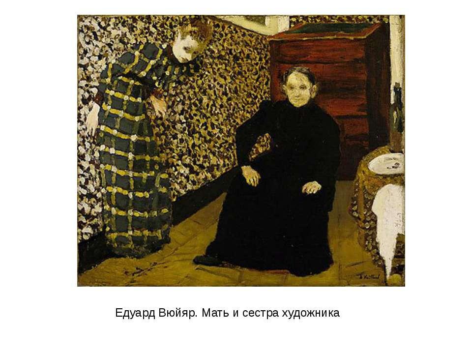 Едуард Вюйяр. Мать и сестра художника