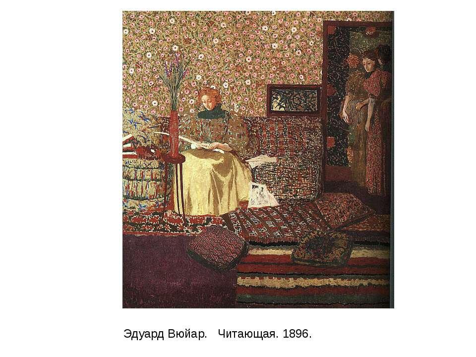 Эдуард Вюйар. Читающая. 1896.