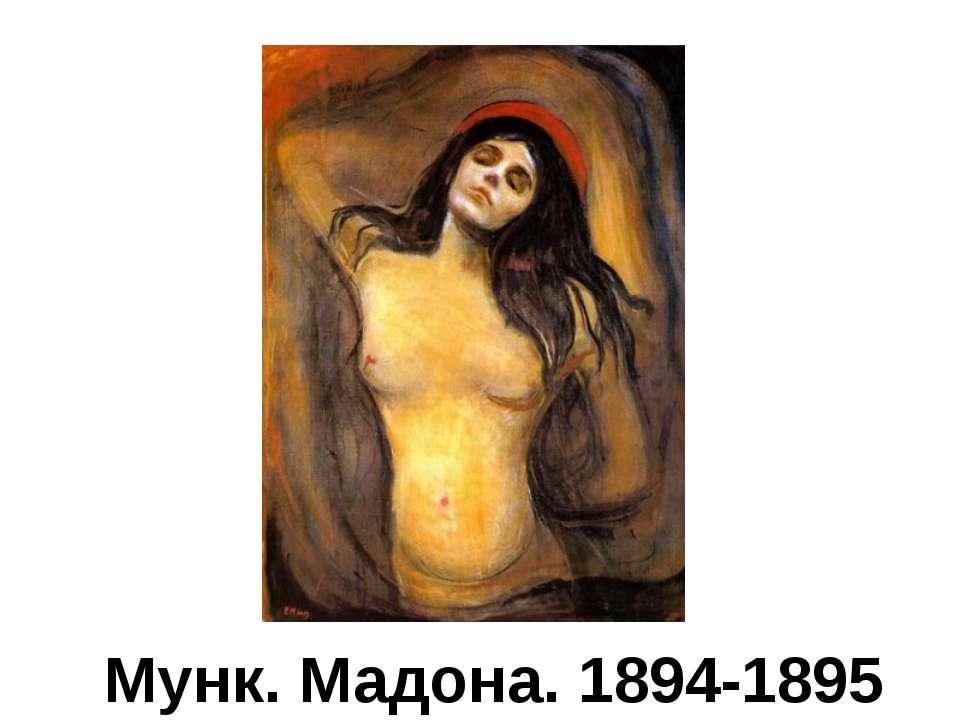 Мунк. Мадона. 1894-1895