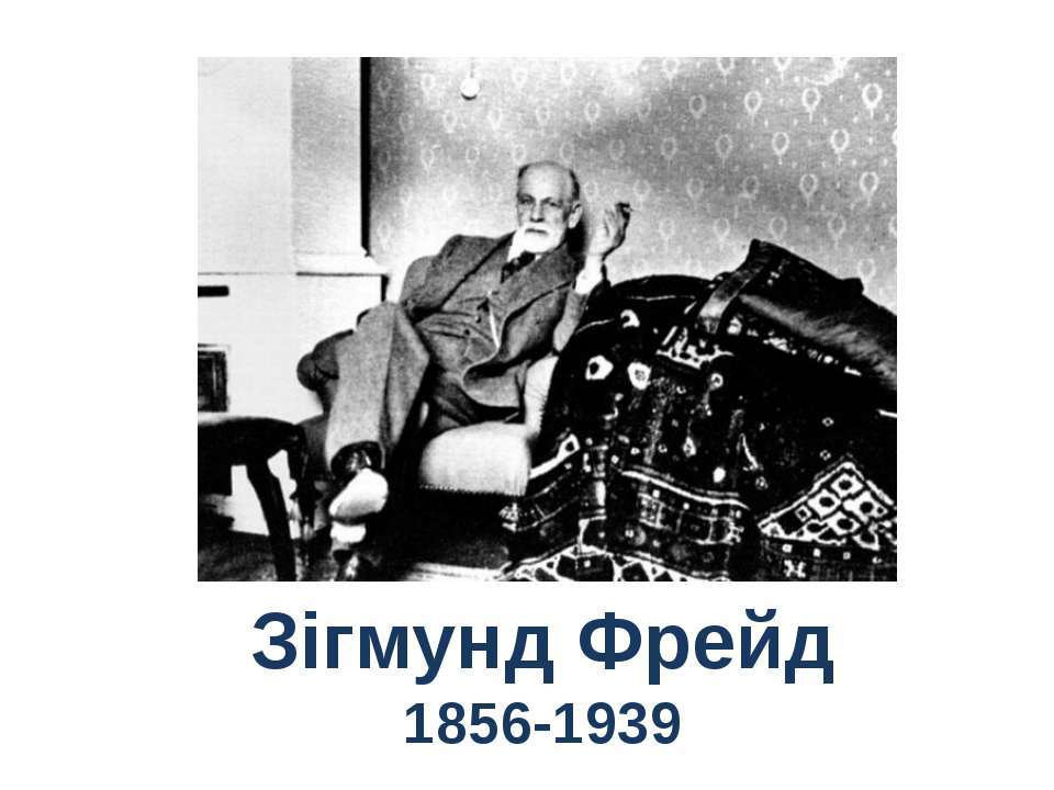 Зігмунд Фрейд 1856-1939