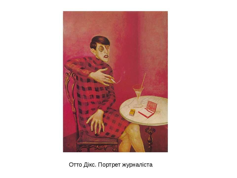 Отто Дікс. Портрет журналіста