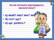 На які питання відповідають прикметники? а) який? яка? яке? які? б) хто? що? ...