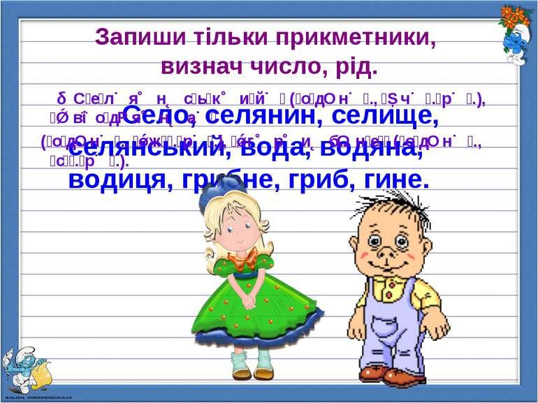 Запиши тільки прикметники, визнач число, рід. Село, селянин, селище, селянськ...