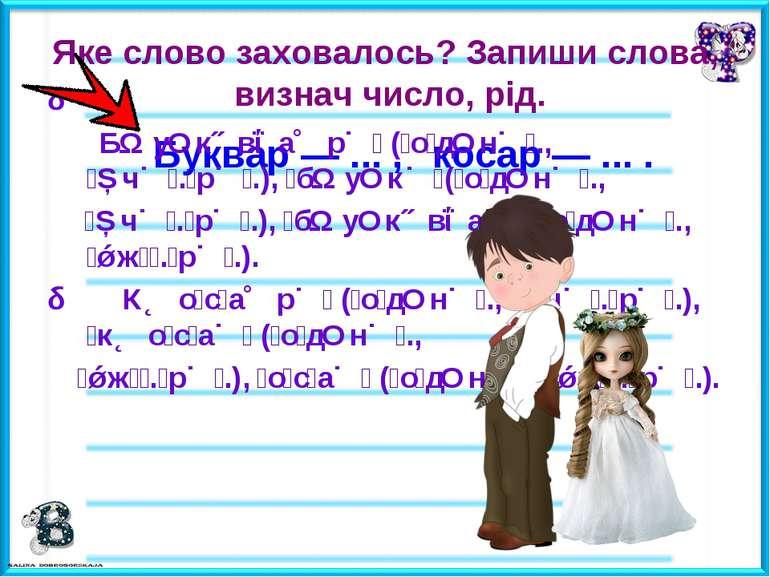 Яке слово заховалось? Запиши слова, визнач число, рід. Буквар — ... , косар —...