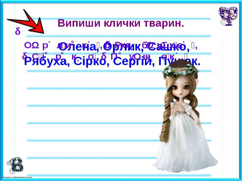Випиши клички тварин. Олена, Орлик, Сашко, Рябуха, Сірко, Сергій, Пушок. О р ...