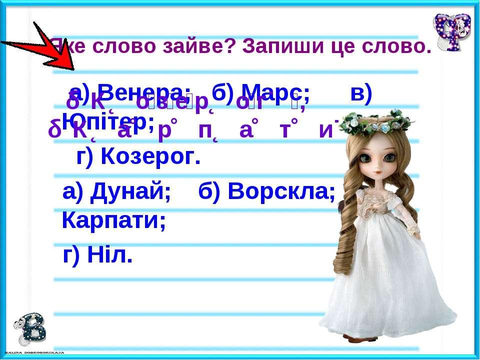 Яке слово зайве? Запиши це слово. а) Венера; б) Марс; в) Юпітер; г) Козерог. ...