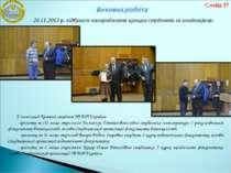 20.11.2013 р. відбулося нагородження кращих студентів за номінаціями У номіна...