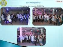 Вечірка до Дня студента, 20.11.2013 р. Слайд 18