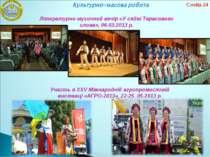 Участь в ХХV Міжнародній агропромисловій виставці «АГРО-2013», 22-25 .05.2013...