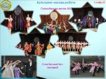 Голосіївська весна-2013 Слайд 25 Голосіївський бал-маскарад