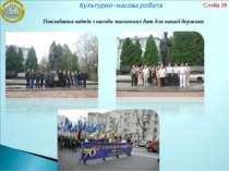 Покладання квітів з нагоди знаменних дат для нашої держави Слайд 28