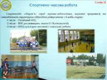 Спартакіада «Здоров'я» серед науково-педагогічних, наукових працівників та сп...