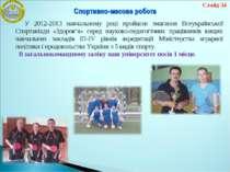 Спортивно-масова робота У 2012-2013 навчальному році пройшли змагання Всеукра...