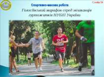 Спортивно-масова робота Голосіївський марафон серед мешканців гуртожитків НУБ...