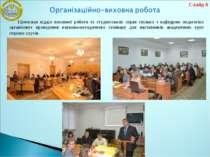 Щомісяця відділ виховної роботи та студентських справ спільно з кафедрою педа...