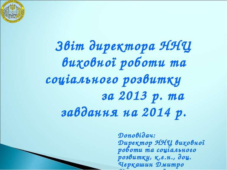 Звіт директора ННЦ виховної роботи та соціального розвитку за 2013 р. та завд...
