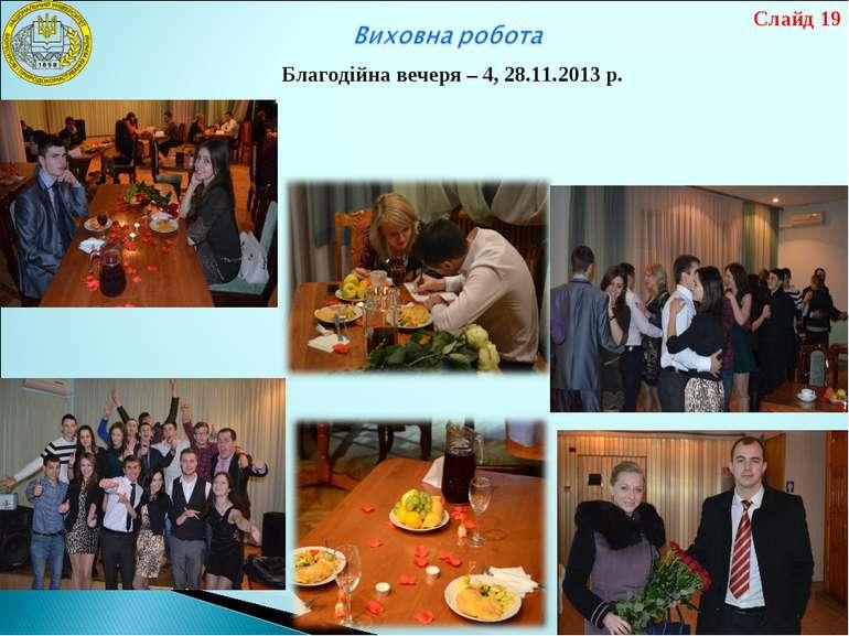Благодійна вечеря – 4, 28.11.2013 р. Слайд 19
