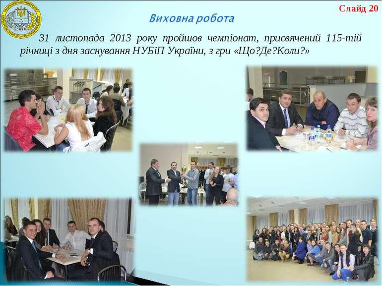 Слайд 20 31 листопада 2013 року пройшов чемпіонат, присвячений 115-тій річниц...