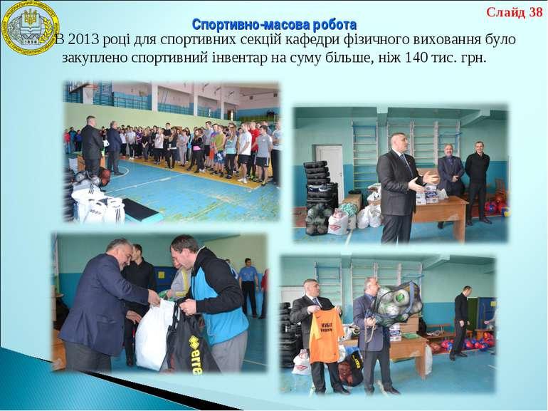 Спортивно-масова робота В 2013 році для спортивних секцій кафедри фізичного в...