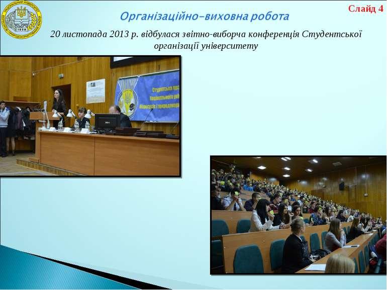 20 листопада 2013 р. відбулася звітно-виборча конференція Студентської органі...