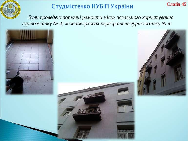 Були проведені поточні ремонти місць загального користування гуртожитку № 4; ...