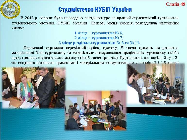 В 2013 р. вперше було проведено огляд-конкурс на кращий студентський гуртожит...