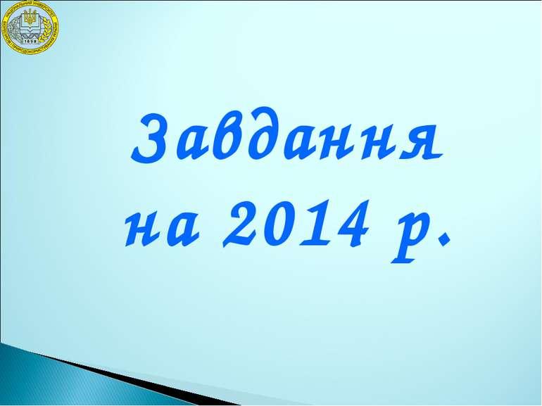 Завдання на 2014 р.