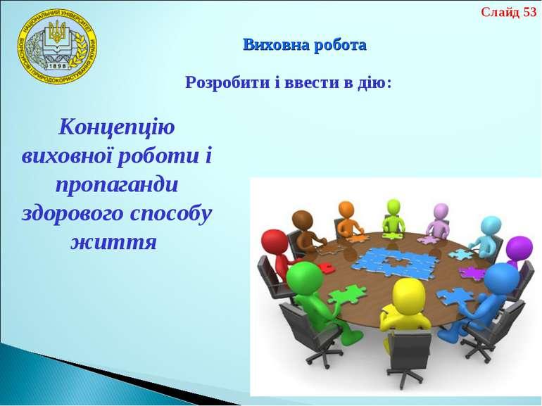 Виховна робота Концепцію виховної роботи і пропаганди здорового способу життя...