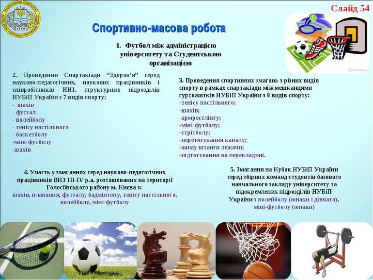 Спортивно-масова робота 3. Проведення спортивних змагань з різних видів спорт...