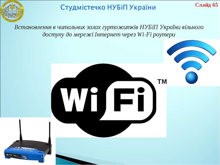 Встановлення в читальних залах гуртожитків НУБіП України вільного доступу до ...