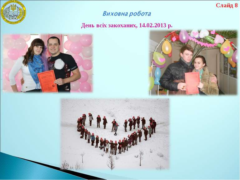 День всіх закоханих, 14.02.2013 р. Слайд 8