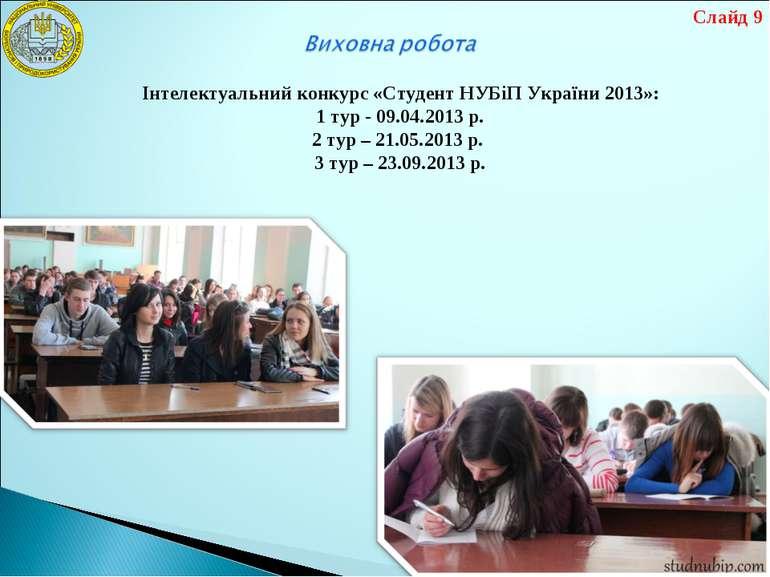 Інтелектуальний конкурс «Студент НУБіП України 2013»: 1 тур - 09.04.2013 р. 2...