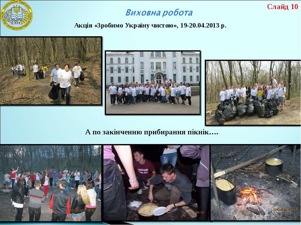 А по закінченню прибирання пікнік…. Акція «Зробимо Україну чистою», 19-20.04....