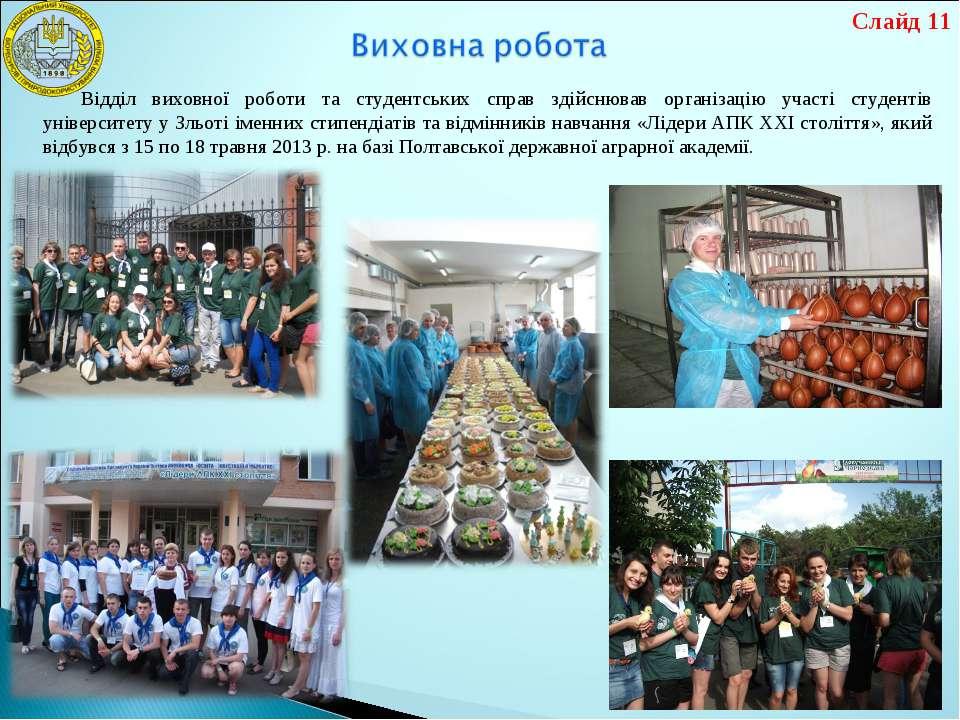 Відділ виховної роботи та студентських справ здійснював організацію участі ст...