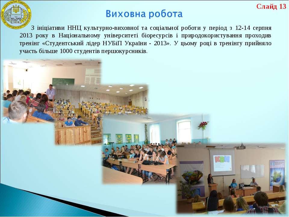 З ініціативи ННЦ культурно-виховної та соціальної роботи у період з 12-14 сер...