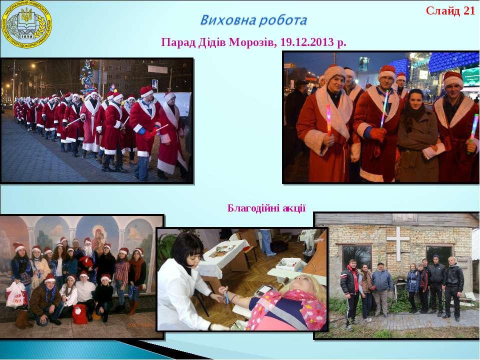 Парад Дідів Морозів, 19.12.2013 р. Благодійні акції Слайд 21