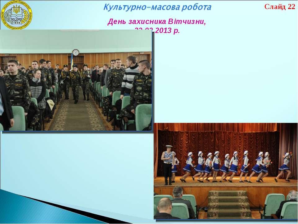День захисника Вітчизни, 22.02.2013 р. Слайд 22