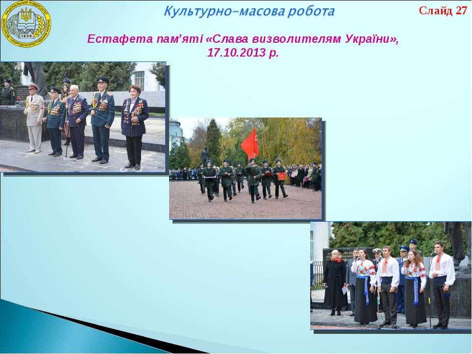 Естафета пам'яті «Слава визволителям України», 17.10.2013 р. Слайд 27