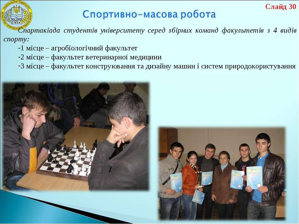 Спартакіада студентів університету серед збірних команд факультетів з 4 видів...