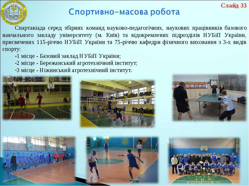 Спартакіада серед збірних команд науково-педагогічних, наукових працівників б...
