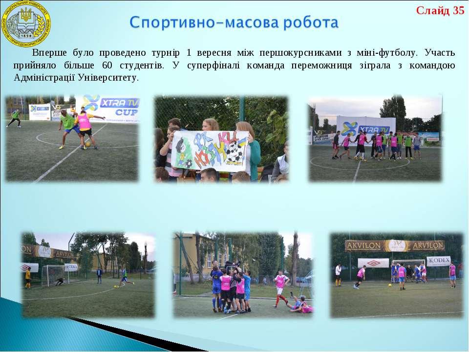 Вперше було проведено турнір 1 вересня між першокурсниками з міні-футболу. Уч...