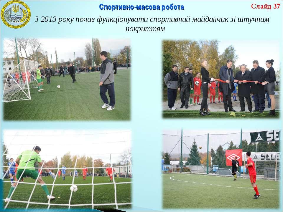 Спортивно-масова робота З 2013 року почав функціонувати спортивний майданчик ...